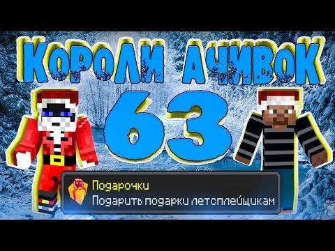Короли Ачивок #63 Подарки всем ^_^