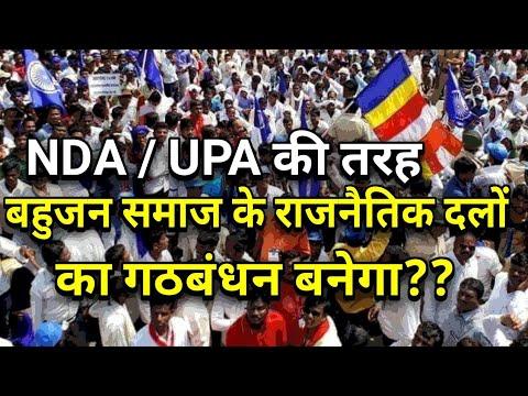 NDA UPA की तरह बहुजन समाज के दलो का गठबंधन बन सकता हैं |Prem kumar Gedam | WLBS News