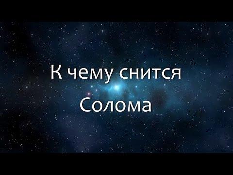 К чему снится Солома (Сонник, Толкование снов)