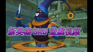 巨獸 Gigantic 新英雄ORU 遊戲視頻