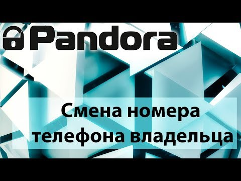 Pandora PanDECT GSM Смена номера владельца. Как поменять номер телефона Pandora