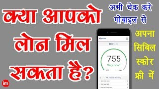 How to Check CIBIL Score on Mobile in Hindi | By Ishan  IMAGES, GIF, ANIMATED GIF, WALLPAPER, STICKER FOR WHATSAPP & FACEBOOK