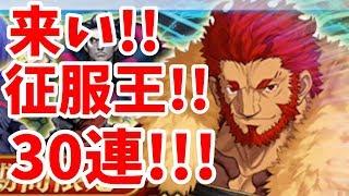 Iskandar  - (Fate/Grand Order) - 【FGO/ガチャ】征服王イスカンダルが欲しくて30連したら!?【復刻AZO】
