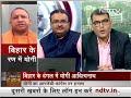 Bihar Election 2020: बिहार के दंगल में Yogi Adityanath भी कूदे - Video