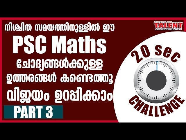 Train Your Brain with University Assistant PSC Maths Questions to answer in Limited Time   Part 3