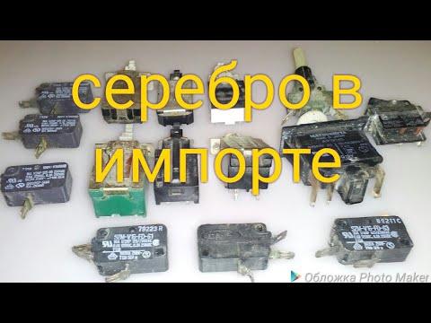 Серебро в импортных переключателях.