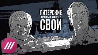 «Волки в овечьих шкурах»: как знакомые Путина из 90-ых перехитрили западные суды и построили бизнес-