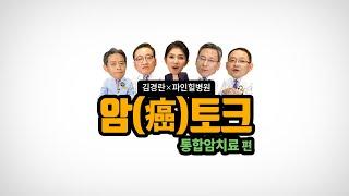 [김경란x파인힐병원 암토크] 통합치료편