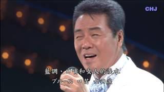 五木ひろしよこはまたそがれ橫濱暮色1080i1