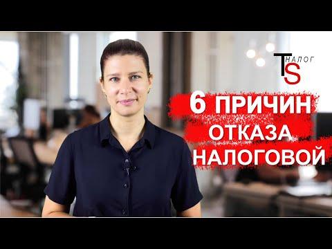 6 ПРИЧИН ОТКАЗА НАЛОГОВОЙ В ВЫЧЕТЕ!