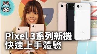 『GooglePixel3系列新機』來了!中文語音助理同步上線等重點功能快速解析