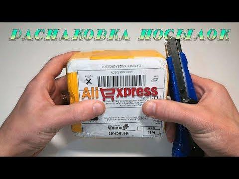 Удивительные товары из Китая. Распаковка посылок с Алиэкспресс