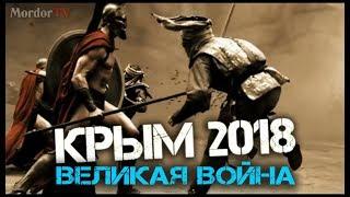 👍💯 Крым (2018) Россия Украина - великая война!