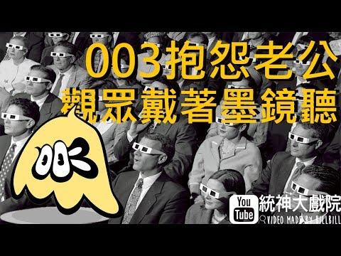 【003】爆料統神屁孩個性 聊天室戴著墨鏡聽 by billbill