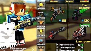 Новое Оружие + Мини Игры Pixel Gun 3D Let