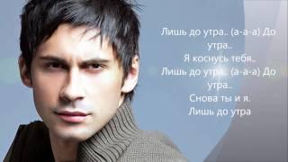 Dan Balan   Лишь до утра (lyrics)