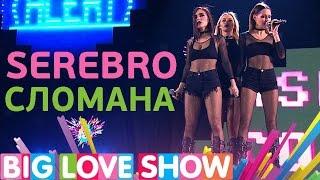 SEREBRO - Сломана [Big Love Show 2017]