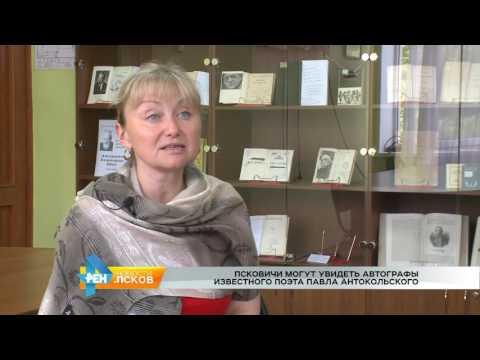 Новости Псков 14.07.2016 # Выставка Павла Антокольского
