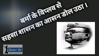 नेताजी सुभाष/Untold Story/Ajad Hind Fauz/Tum Mujhe Khoon Do,Main Tumhe Ajadi Dunga/Patriotic Poem