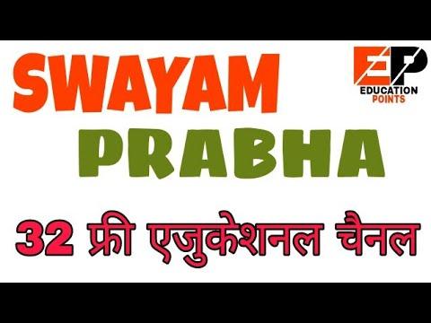 Swayam Prabha DTH Channel 32 | Swayam Prabha | Free DTH Channel for Education