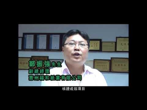參與「核證改善項目」企業分享 - 惠州福和紙業有限公司