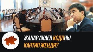 Жанар Акаев КСДПны кантип жеңди?