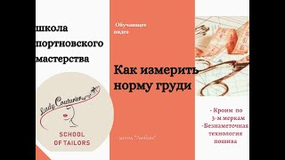 Как измерить норму груди