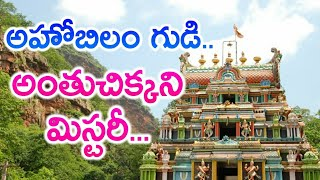 Hidden Secrets About The Ahobilam Temple | Ahobilam Nava Narasimha Temples | News Mantra