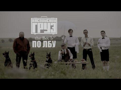"Каспийский Груз - По Лбу | альбом ""the ВесЪ"" 2016"
