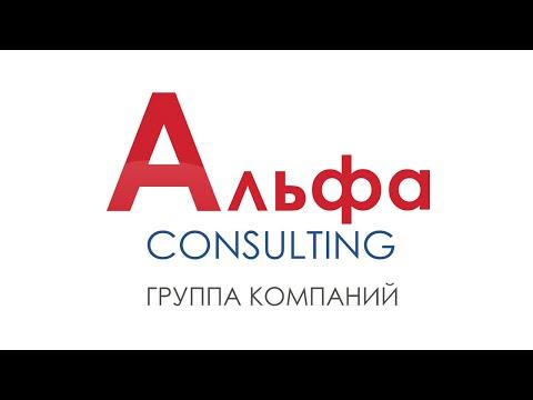 ФРАНШИЗА КОНСАЛТИНГА «АЛЬФА-КОНСАЛТИНГ»