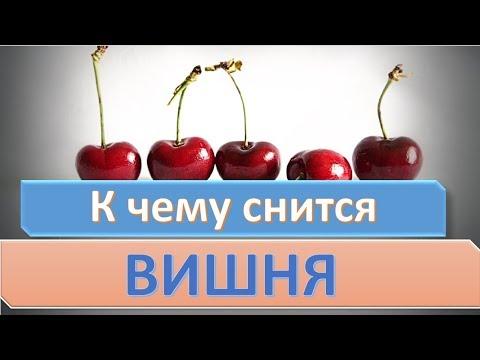 К чему снится вишня (черешня) | СОННИК