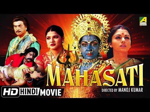 Mahasati   Hindi Devotional Movie   Bhagyashree, Hema Malini   Hindi Full Movie 2018