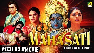Mahasati | Hindi Devotional Movie | Bhagyashree, Hema Malini | Hindi Full Movie 2018 - Download this Video in MP3, M4A, WEBM, MP4, 3GP