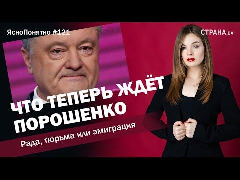 Что теперь ждёт Порошенко? Рада, тюрьма или эмиграция | ЯсноПонятно #121 by Олеся Медведева