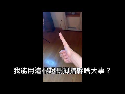 伸縮自如的大拇指??? 這種超能力超廢