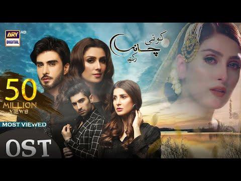Download Koi Chand Rakh ! Singer: Rahat Fateh Ali Khan - ARY Digital Drama HD Mp4 3GP Video and MP3