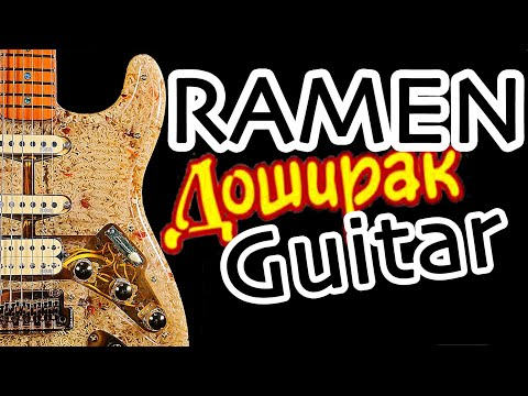 Building an Electric Guitar with Noodles