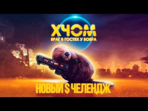 Новая угроза. XCOM-LW. (47 часть) с Майкером