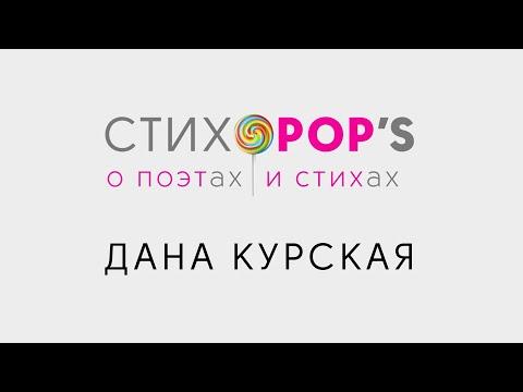 СТИХОПОПС №3 Дана Курская (Москва)