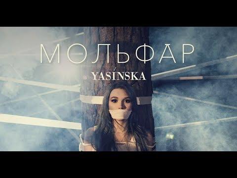 Людмила Ясінська - Мольфар
