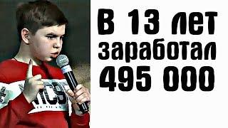 В 13 лет заработал 495 000 рублей! История Артура Тихонова и его мамы | Бизнес Молодость