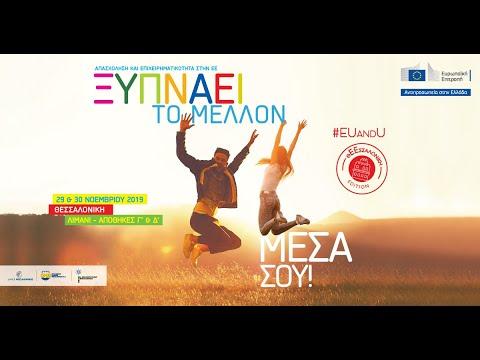 EUandU θΕΕσαλονίκη Edition | 29-30 Νοεμβρίου 2019