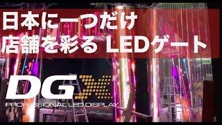 【施工動画】ゲート型LEDビジョン 渋谷