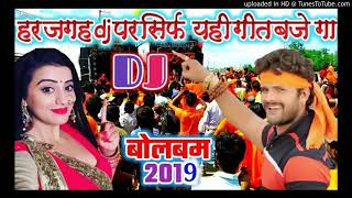 #BOL_BAM_DJ #kheshali_lal_yadav. Sawan special song #bhojpuri kawar geet - Download this Video in MP3, M4A, WEBM, MP4, 3GP