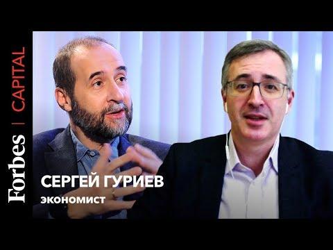 , title : 'Сергей Гуриев о кабинете Мишустина, коронавирусе и мировом кризисе'