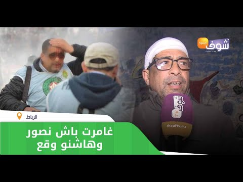 العرب اليوم - شاهد: أول تصريح من المصور الشجاع المصاب في مباراة الجيش والرجاء