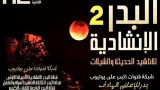 اغاني حصرية نشيد صبرني .. اناشيد لحظة وفا للمنشدين أبو عبدالملك وأبو روان تحميل MP3