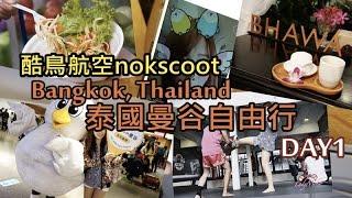 好遊趣-泰國曼谷自由行EP1