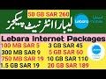Lebara Internet Packages KSA || 1.5GB || 2GB || 5GB || 10GB || 20GB || 50GB