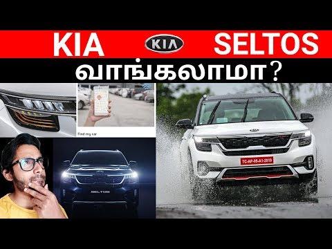 Kia SELTOS | வாங்கலாமா | Should you buy Kia SELTOS | Tamil | YTK